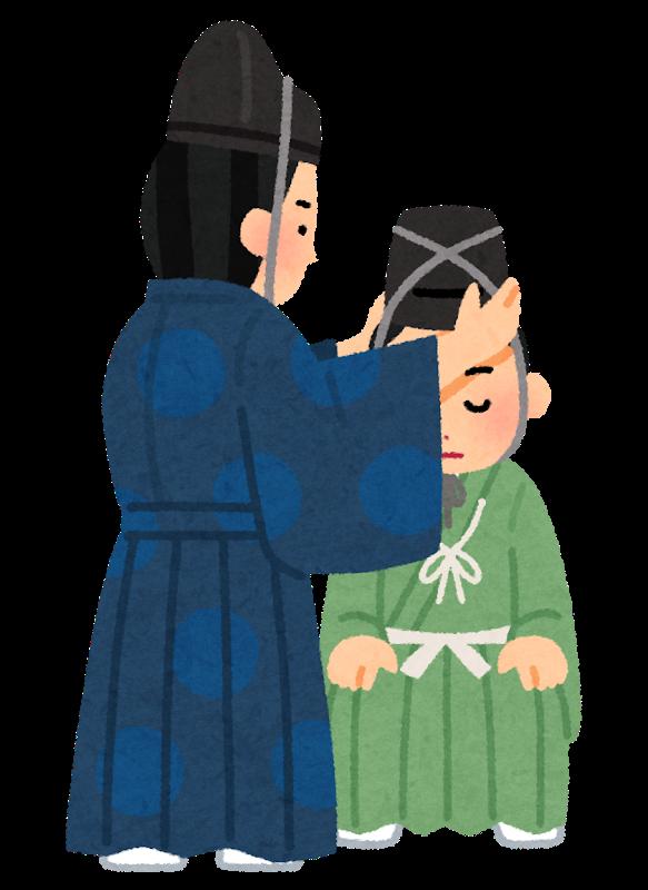 元服の儀式