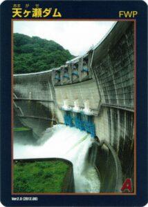 天ヶ瀬ダムのダムカード
