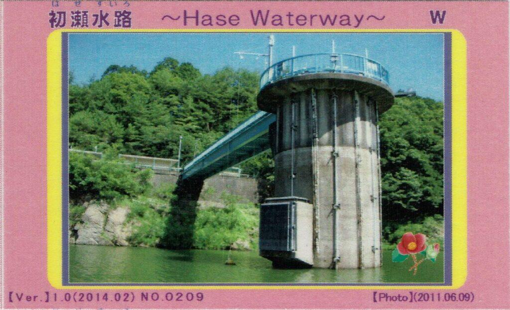 初瀬水路のダムカード2