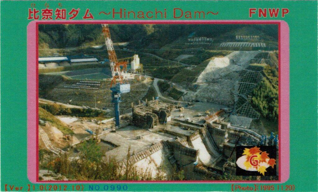 比奈知ダムのダムカード2