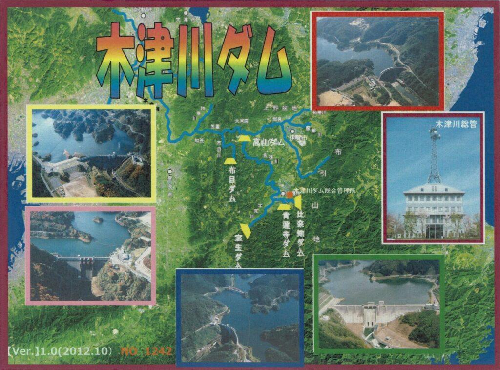 木津川ダムのダムカード