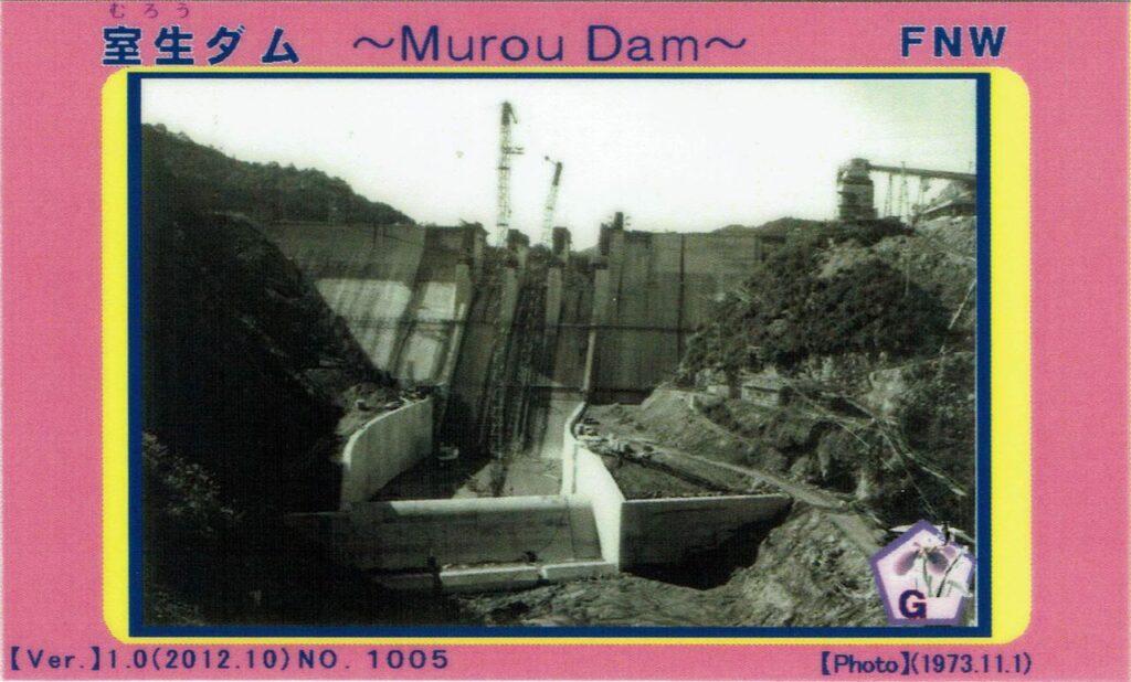 室生ダムのダムカード2