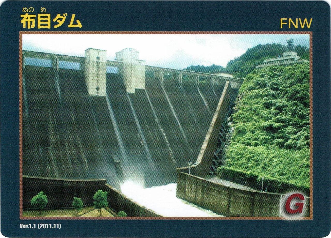 布目ダムのダムカード