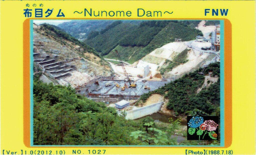 布目ダムのダムカード2