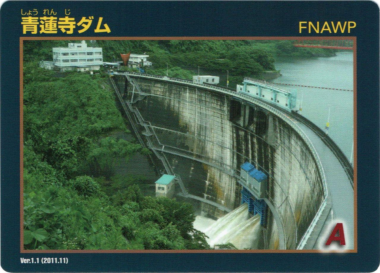 青蓮寺ダムのダムカード
