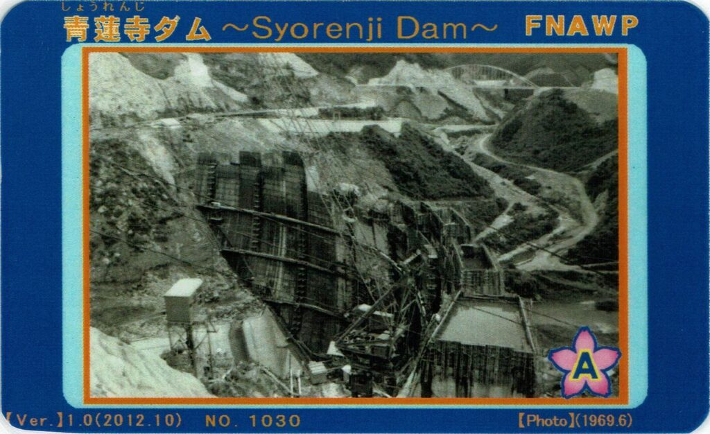 青蓮寺ダムのダムカード2