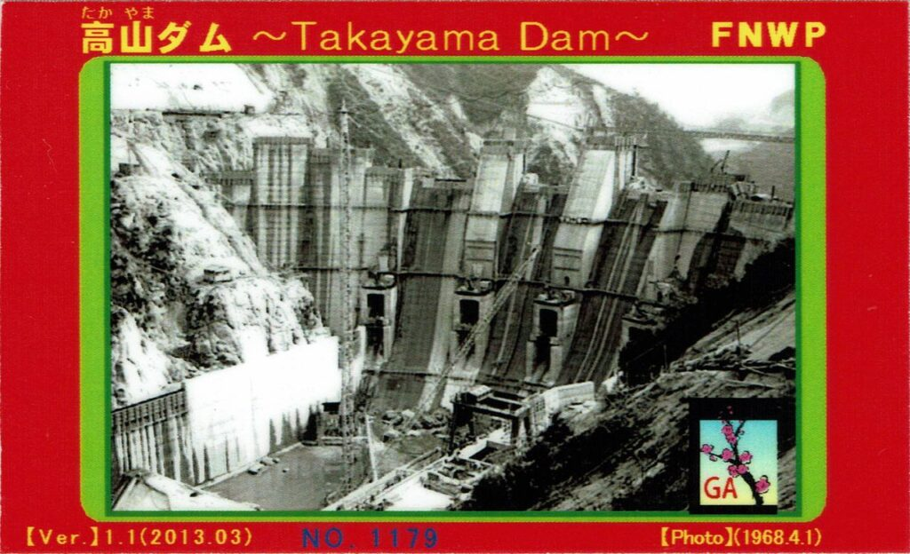 高山ダムのダムカード2