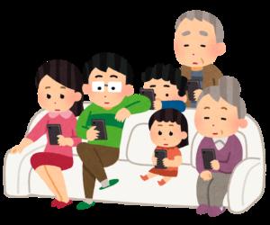 スマートフォンに夢中な家族