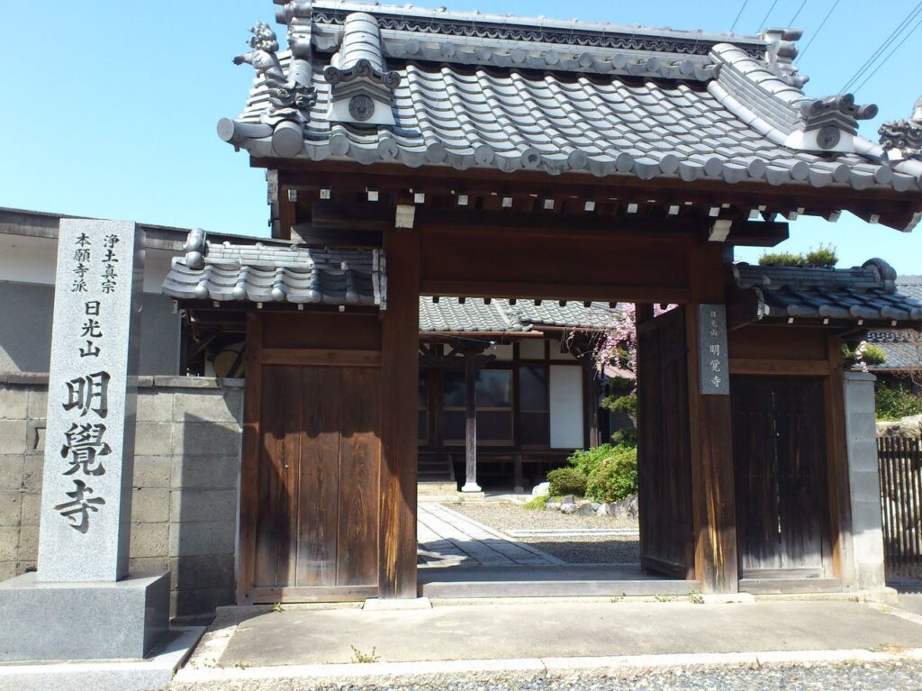 日光山 明覺寺の門前