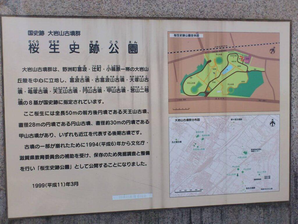桜生史跡公園の看板