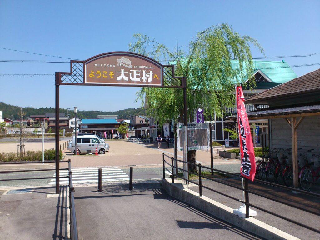 日本大正村の入口