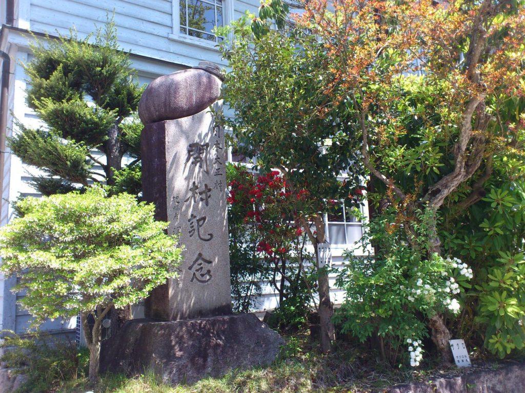 日本大正村の開村記念の石碑