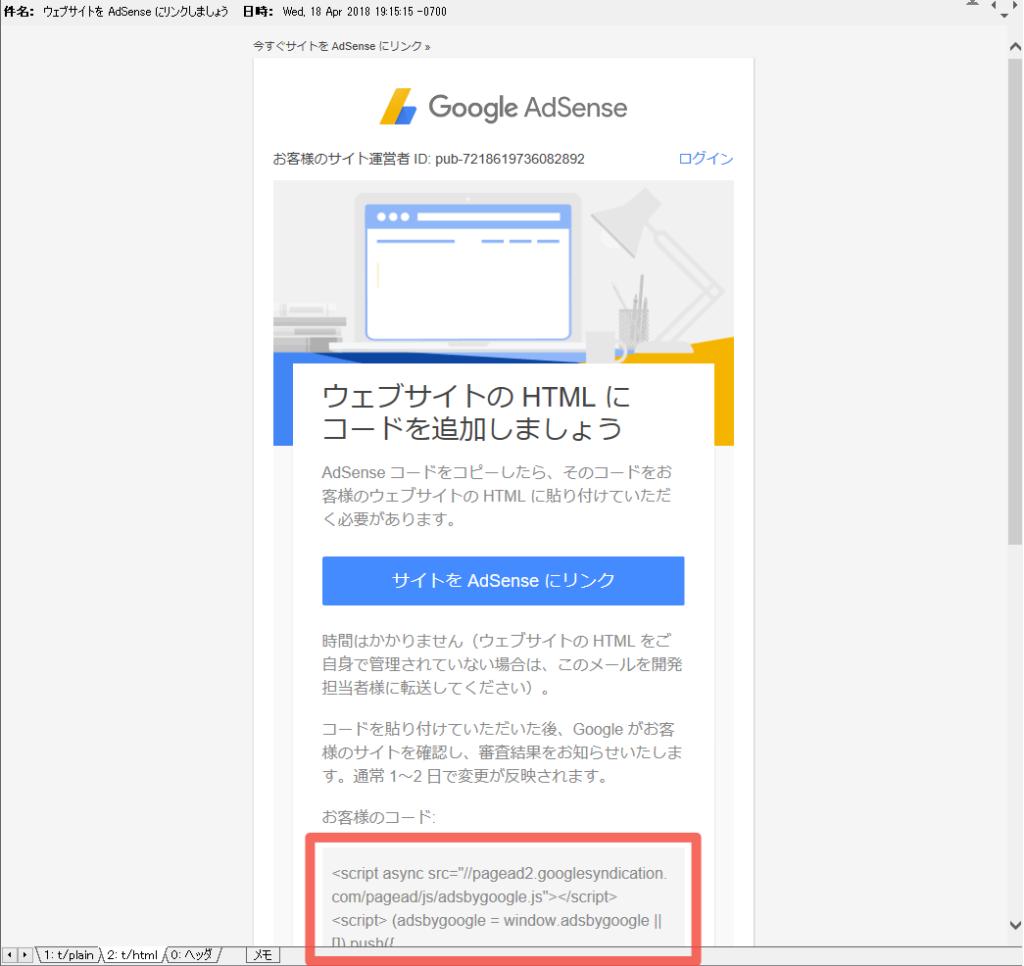 ウェブサイトの HTML に広告コードを追加するように促すメール