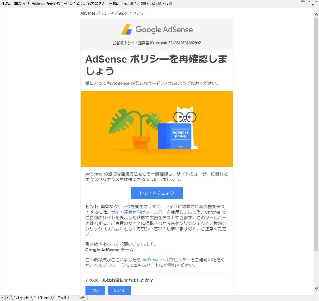 AdSense ポリシーを再確認するようお願いするメール
