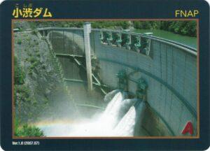 小渋ダムのダムカード