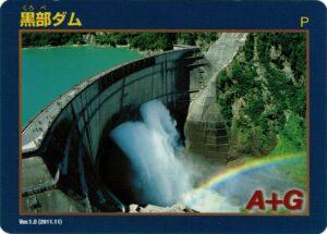 黒部ダムのダムカード