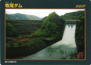 牧尾ダムのダムカード