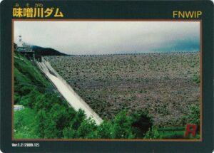 味噌川ダムのダムカード
