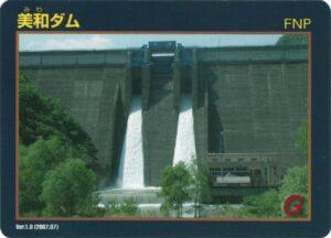 美和ダムのダムカード