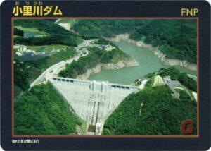 小里川ダムのダムカード