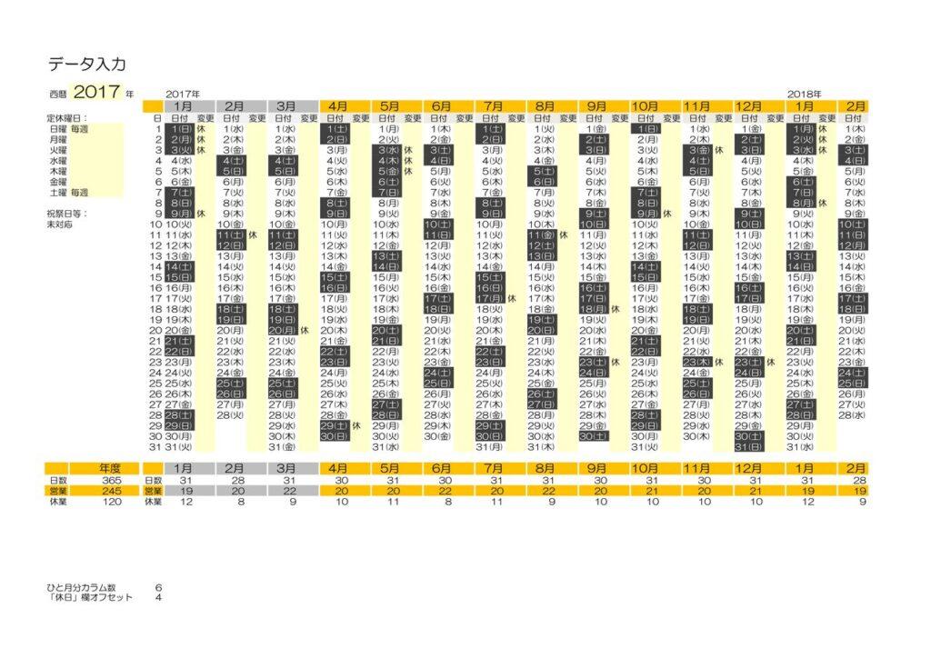 万年年間カレンダーの入力画面