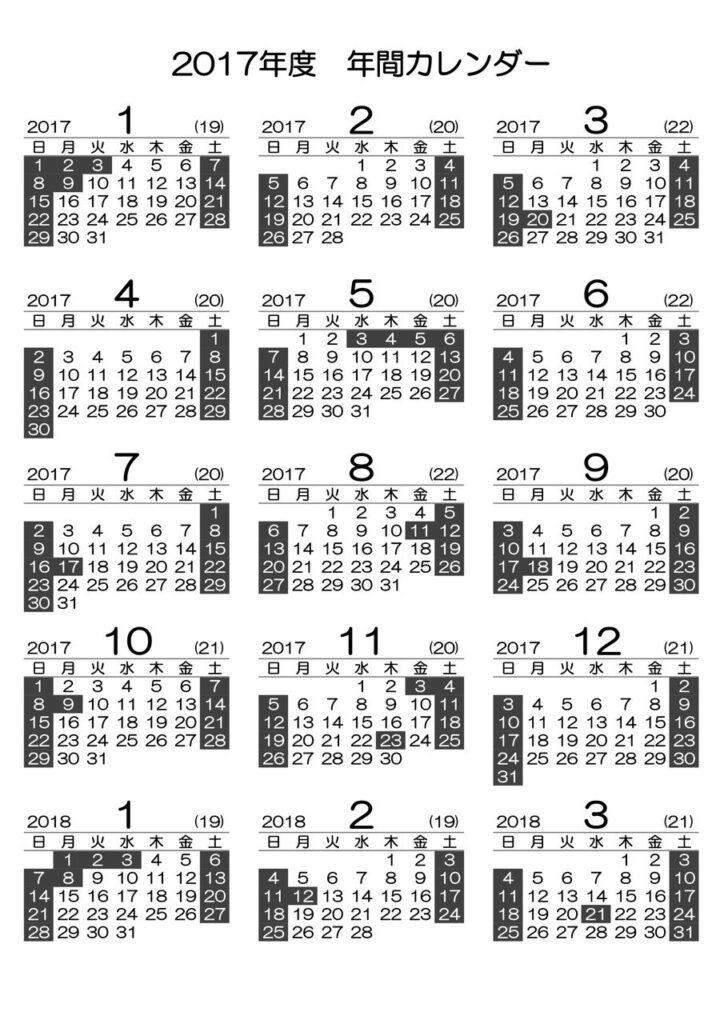 万年年間カレンダーの出力画面
