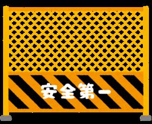 安全フェンス