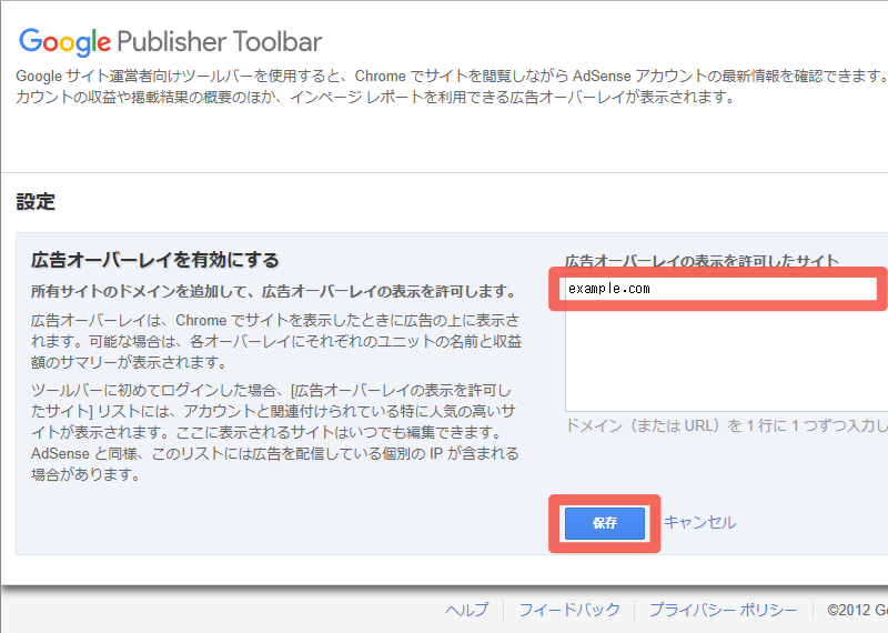 「グーグル・パブリッシャー・ツールバー」のオプション画面