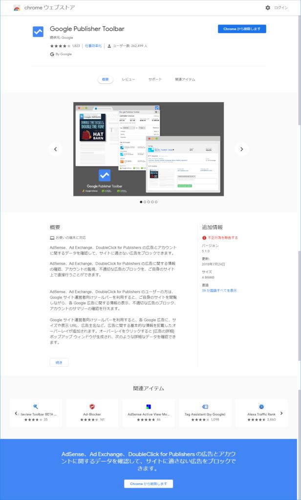 Google Publisher Toolbar 概要