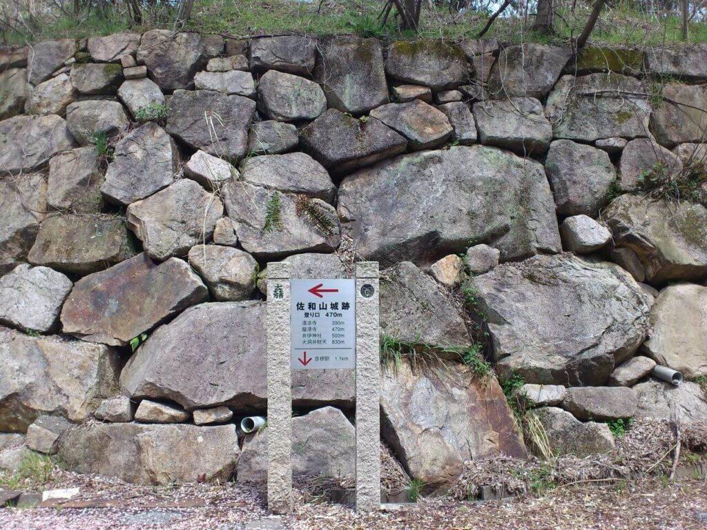 石垣の前の標識