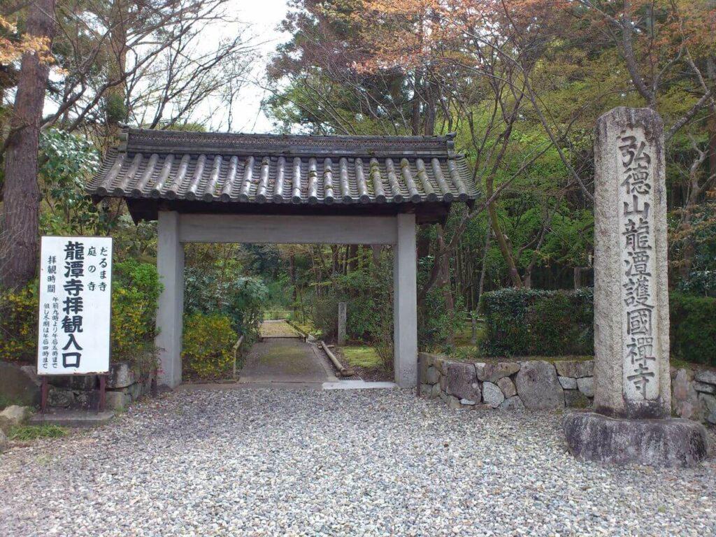 龍潭寺拝観入口