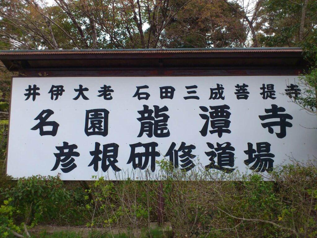 龍潭寺の看板