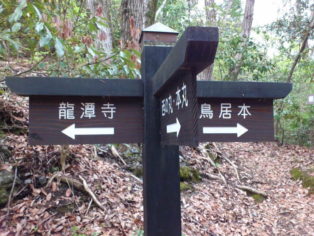 佐和山の分岐点