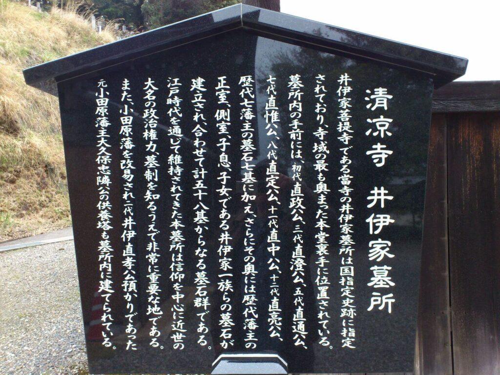 井伊家墓所の立て札
