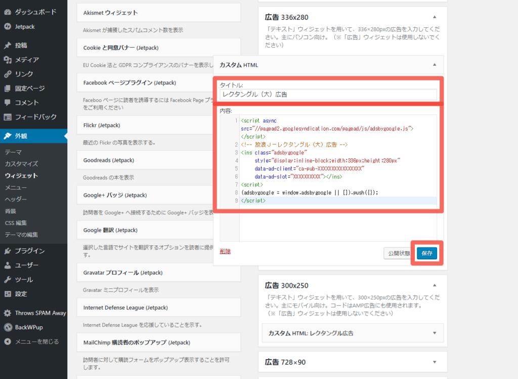広告領域の「カスタム HTML」ウィジェットに広告ユニットコードを追加