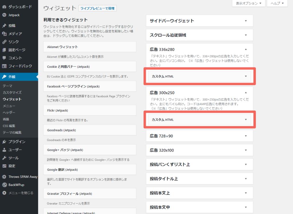 広告領域に「カスタム HTML」ウィジェットを追加