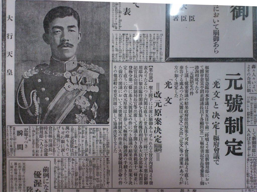 大正天皇が崩御されたことを報じる新聞
