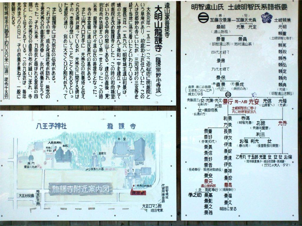 龍護寺の縁起