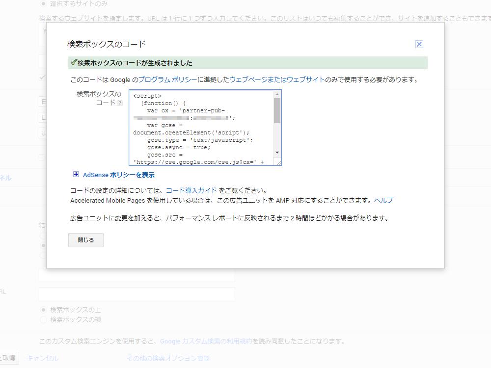 検索ボックスのコード