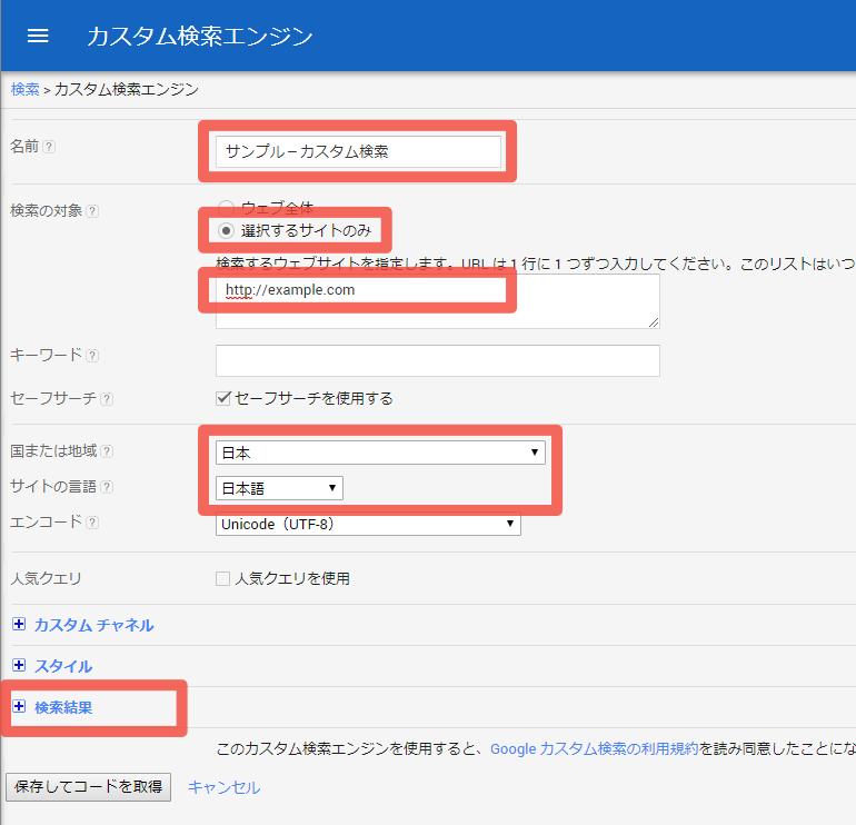 新しいカスタム検索エンジンの名前と検索対象の指定