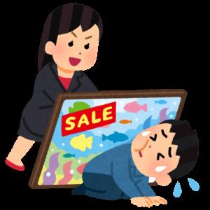 絵画を押し売りする女性