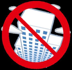 高層ビル禁止