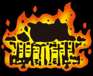 お寺の火災