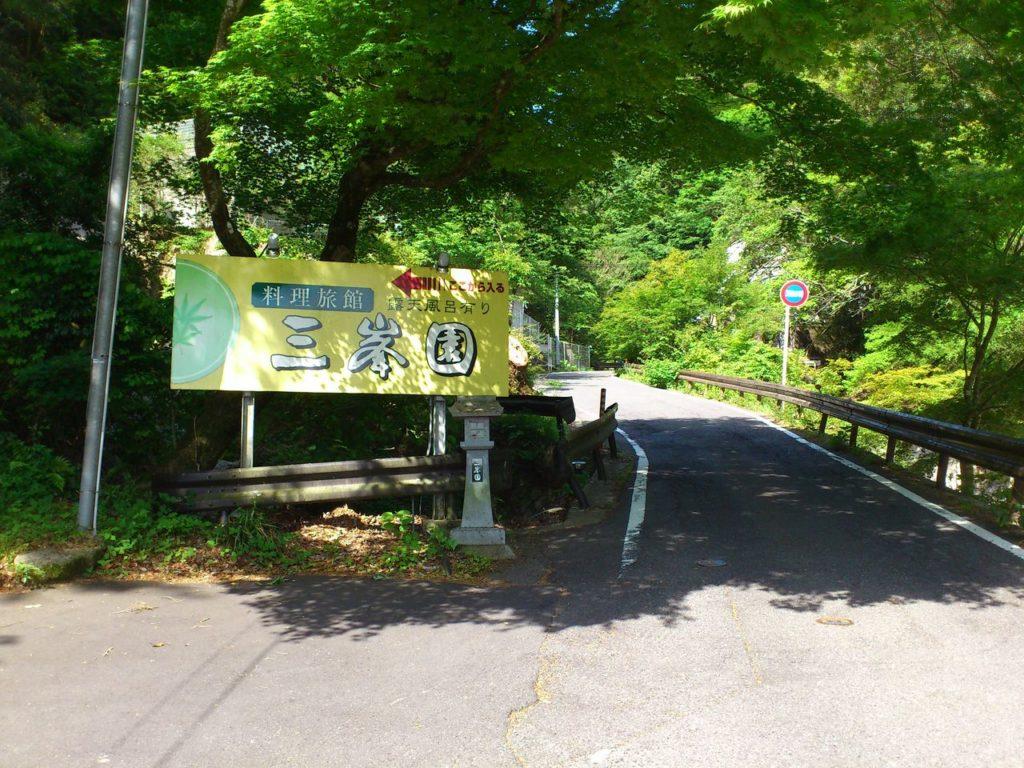 湯の山温泉の旅館「三峯園」の入口