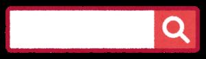 検索窓(赤)