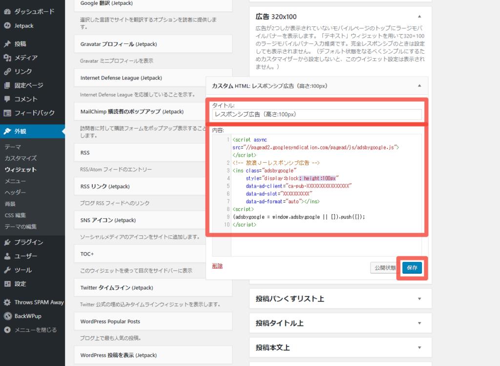 広告 320x100 の「カスタム HTML」ウィジェットにレスポンシブの広告ユニットコードを追加