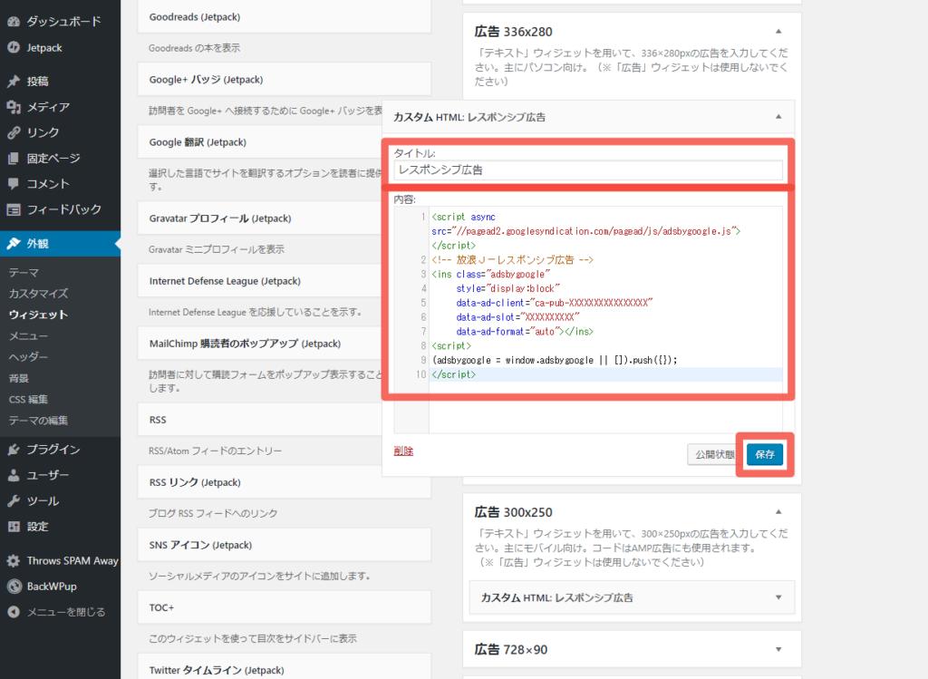 広告の「カスタム HTML」ウィジェットにレスポンシブの広告ユニットコードを追加