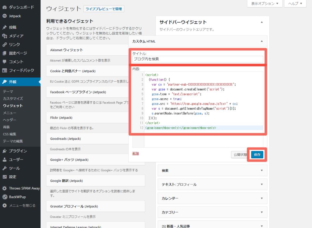 サイドバーの「カスタム HTML」ウィジェットに検索ボックスのコードを追加