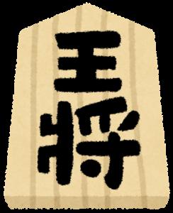 将棋の王将