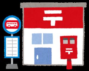 郵便局の横のバス停